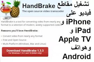 HandBrake 64-bit 1-3-3 تشغيل مقاطع فيديو على iPhone و iPad و Apple TV وهواتف Android