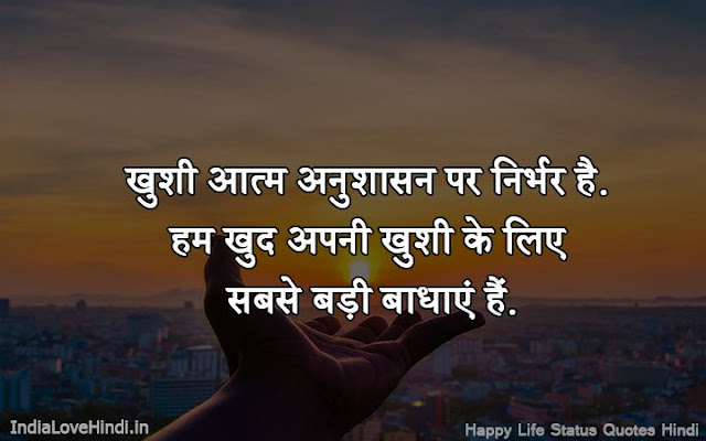 happy life shayari in hindi