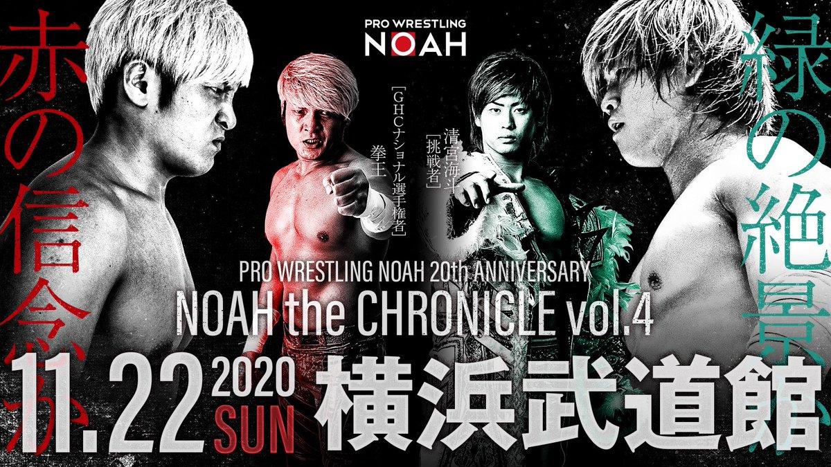 Cobertura: Pro-Wrestling NOAH 20th Anniversary (22/11/2020) – Momento certo!