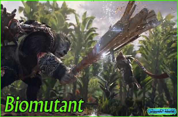 لعبة Biomutant للكمبيوتر