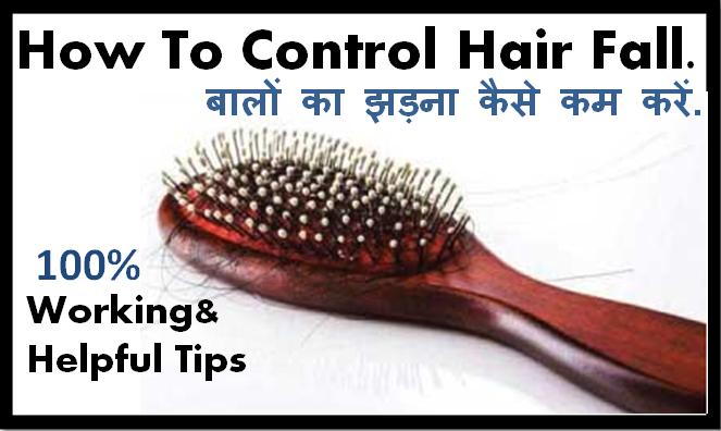 बालों का झड़ना कैसे कम करें | How To Control Hair Fall?