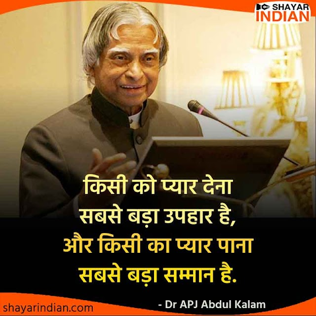 सबसे बड़ा सम्मान - Samman Anmol Vachan, Abdul Kalam Quotes in Hindi