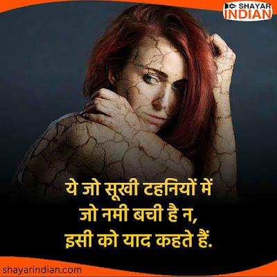 याद शायरी, Yaad Sad Shayari Status in Hindi
