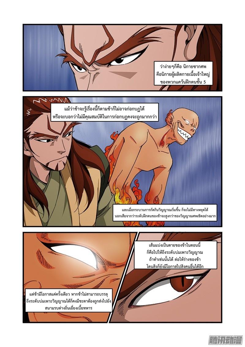 อ่านการ์ตูน Xian Ni 44 ภาพที่ 5