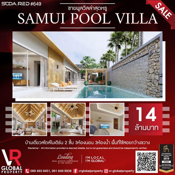 ขาย Samui pool villa สุดหรู บ้านเดี่ยวสไตล์โมเดิร์น 2ชั้น 3ห้องนอน 3ห้องน้ำ
