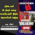 BREAKING: ஒக்டோபர் 1ம் திகதி வரை லொக்டவுன் நீடிப்பு - அரசாங்கம் அதிரடி