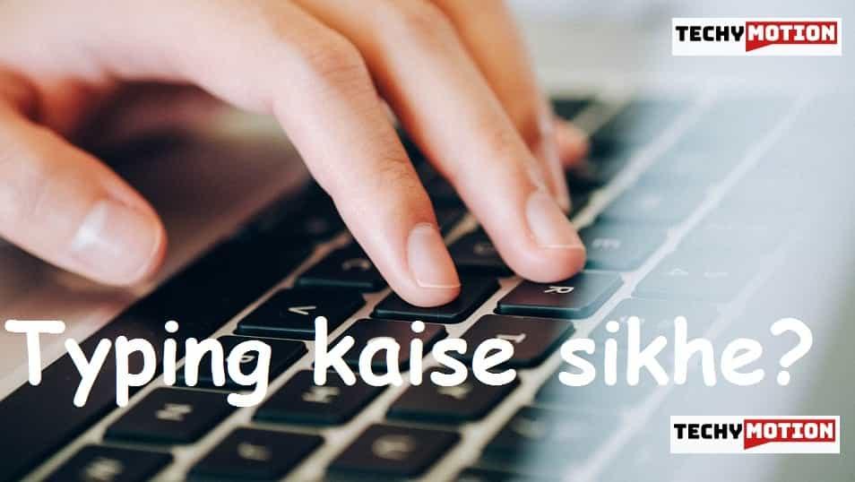 bina-dekhe-typing-kaise-kare