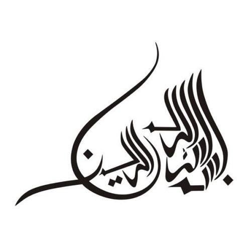 kaligrafi bismillahirrahmanirrahim