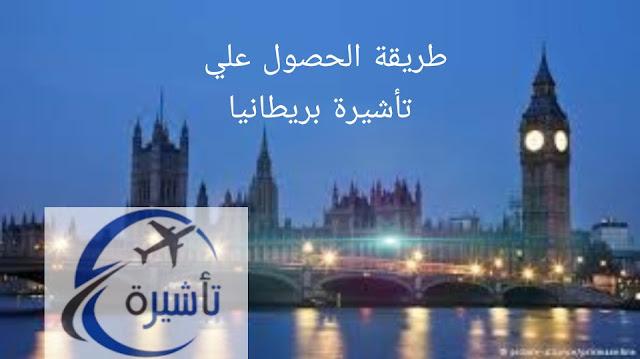 تأشيرة بريطانيا  طريقة الحصول علي تأشيرة بريطانيا