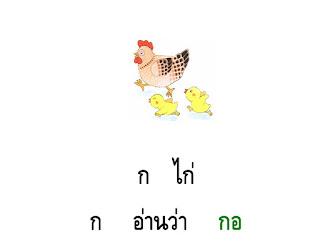 ก่อนเปิดเทอมมาฝึกอ่านเขียนภาษาไทยให้คล่องกันครับ