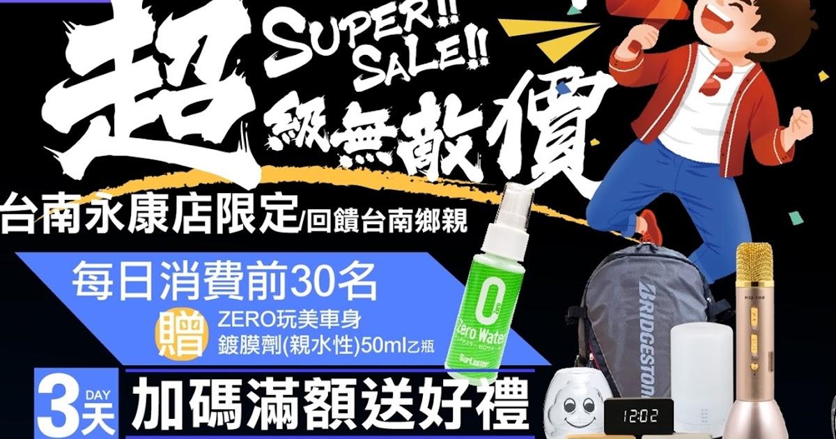 真便宜汽車精品百貨輪胎館: 臺南永康店輪胎限時超級無敵價