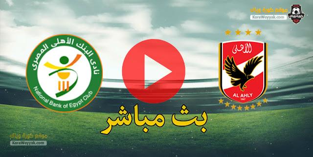 نتيجة مباراة الأهلي والبنك الاهلي اليوم 17 يناير 2021 في الدوري المصري