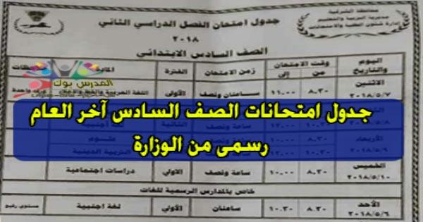جدول امتحانات الصف السادس الأبتدائي آخر العام 2018 محافظة الشرقية