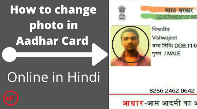 Aadhar card me photo kaise change kare