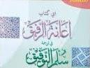 Terjemah Kitab Nadzom I'anatur Rafiq 'Ala Sulamut Taufiq