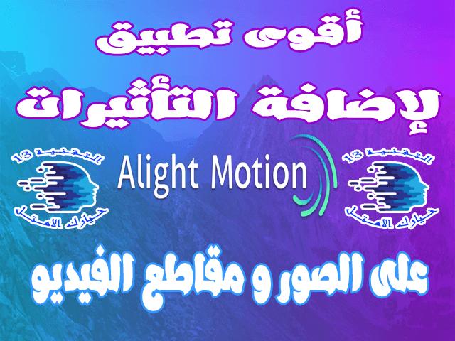 alight motion alight motion apk