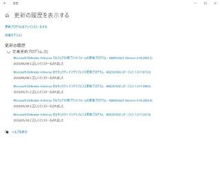 WindowsUpdate更新履歴画面