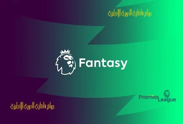 فانتازي الدوري الانجليزي,فانتازي,الدوري الانجليزي,فانتاسي الدوري الانجليزي,فانتسي الدوري الانجليزي,فانتزي الدوري الانجليزي,الدوري الإنجليزي,فانتاسي,الفانتازي,كابتن فانتازي,جوائز الفانتازي,فانتازي البريميرليج,فانتازي بريميرليج,فانتازي الدورى الانجليزى,جوائز فانتازي الدوري الانجليزي,جوائز فانتازي الدوري الانجليزي 2021,ماهي جوائز فانتازي الدوري الانجليزي,فانتازيا,جوائز فانتازي الدوري الانجليزي الجديد,فانتزي,جائزة فانتازي الدوري الانجليزي