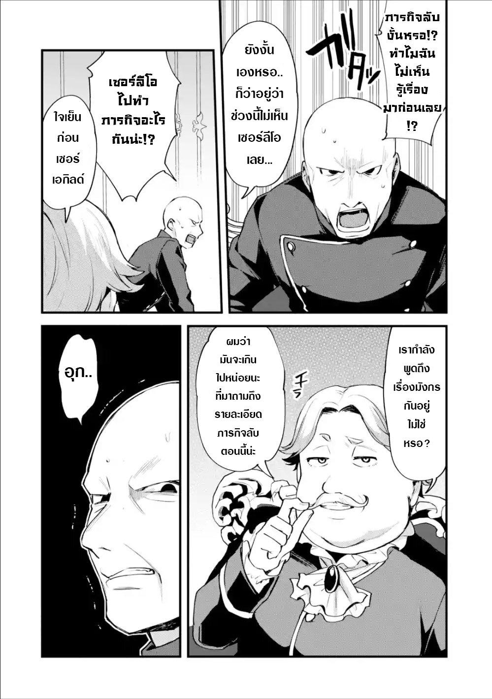 อ่านการ์ตูน Nido Tensei Shita Shounen wa S Rank Boukensha Toshite Heion ni Sugosu-zense ga kenja de eiyuu datta boku wa raisede wa jimini ikiru ตอนที่ 5 หน้าที่ 27