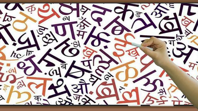 हिंदी, hindi, hindi diwas, हिंदी दिवस