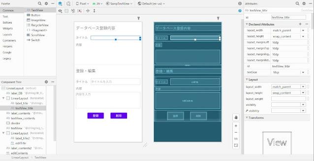 Android Studio レイアウトエディタ