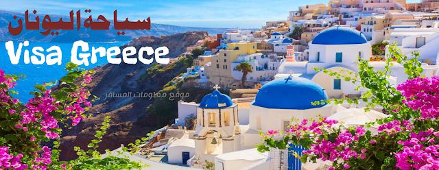 متطلبات التقديم للحصول على فيزا سياحة اليونان - موقع معلومات المسافر