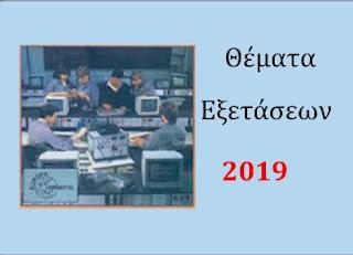 Θέματα Ηλεκτροτεχνίας ΕΠΑΛ 2019