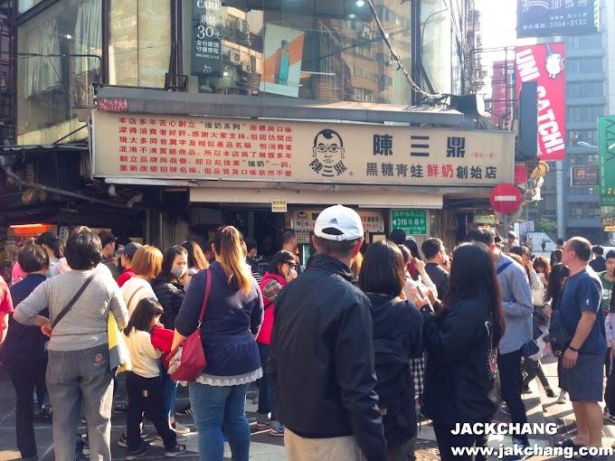 食|台北【公館夜市】陳三鼎-黑糖青蛙鮮奶創始店