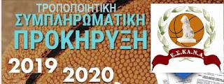 ΤΡΟΠΟΠΟΙΗΤΙΚΕΣ ΠΡΟΚΗΡΥΞΕΙΣ ΑΓΩΝΙΣΤΙΚΗΣ ΠΕΡΙΟΔΟΥ 2019-2020-ΔΙΑΡΘΡΩΣΕΙΣ ΠΡΩΤΑΘΛΗΜΑΤΩΝ    (ΑΝΔΡΕΣ)