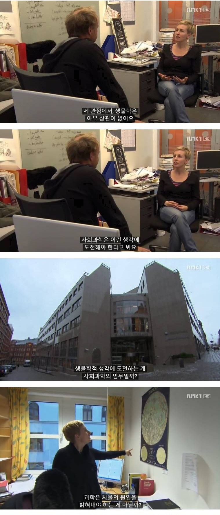 성평등 지수 1위 노르웨이의 남녀 차이 - 꾸르