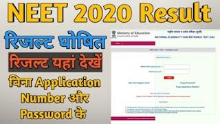 NTA NEET RESULT 2020 - NEET Result 2020 Kaise Dekhe
