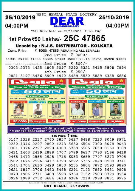 Sambad lottery 25-10-2019 West Bengal State Lottery Result 04.00 PM-lotterysambadresults.com