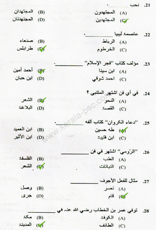 Psc arabic