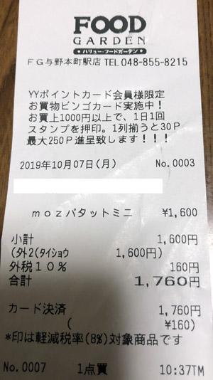 フードガーデン 与野本町駅店 2019/10/7 のレシート