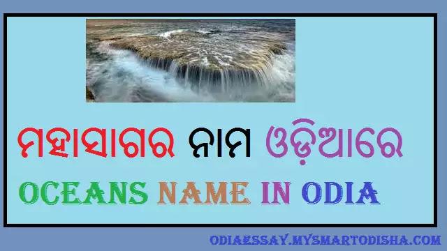 Mahasagar Name in Odia | Ocean Name in Odia | Ocean Name List in Oriya