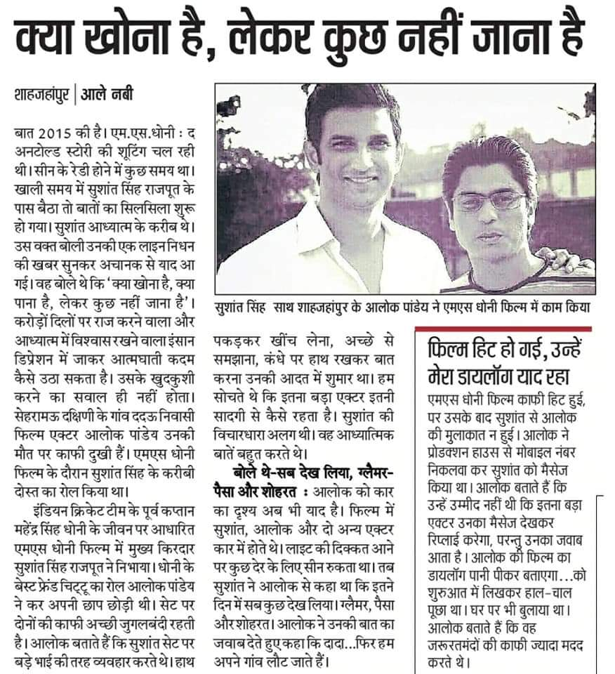 Actor Alok Pandey in Print Media