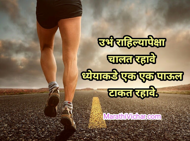 marathi inspirational quotes on life challenges
