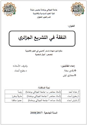 مذكرة ماستر: النفقة في التشريع الجزائري PDF