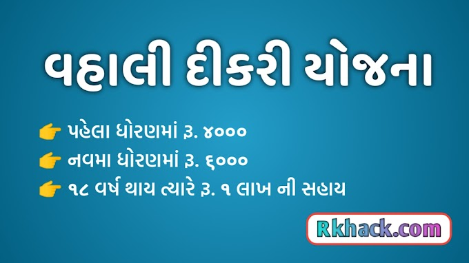 Vahali Dikari Yojana Form Download Gujarat
