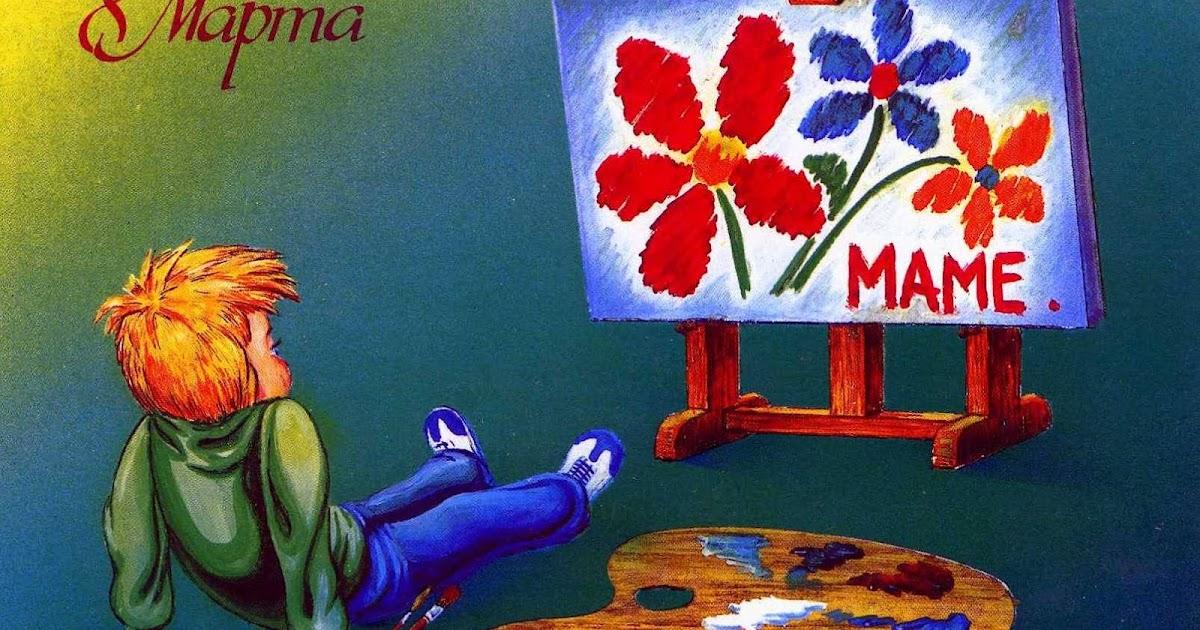 Дай бог, 8 марта мама картинки для детей