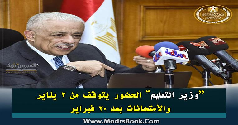 """""""وزير التعليم"""" الحضور يتوقف من 2 يناير والأمتحانات بعد 20 فبراير"""