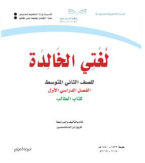 كتاب الطالب لمادة لغتي الخالدة للصف الثاني المتوسط الفصل الثاني