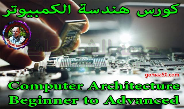 كورس هندسة الكمبيوتر  Computer Architecture Beginner to Advanced