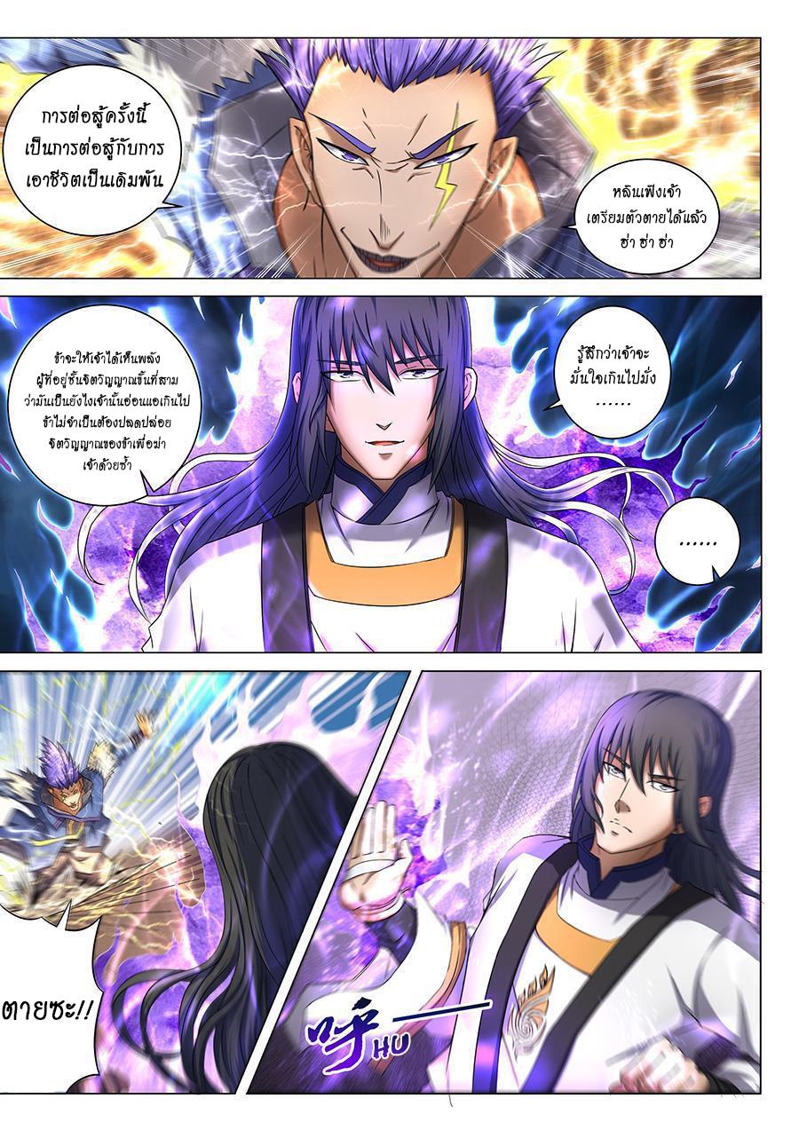 อ่านการ์ตูน God of Martial Arts 114 ภาพที่ 8