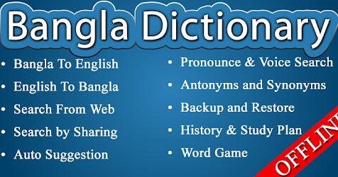 Bangla Dictionary Translated Into All