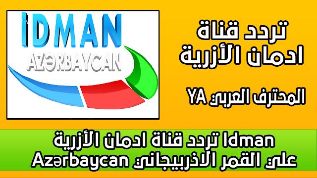 تردد قناة ادمان الأزرية