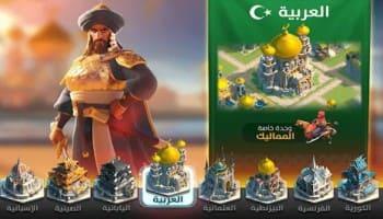 تحميل لعبة rise of kingdoms مهكرة