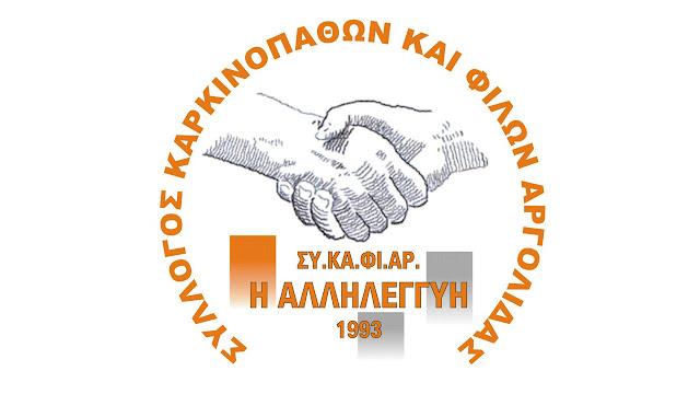 """3η συνάντηση της """"Ομάδας Υποστήριξης Φροντιστών Πασχόντων από Καρκίνο"""" στο Άργος"""