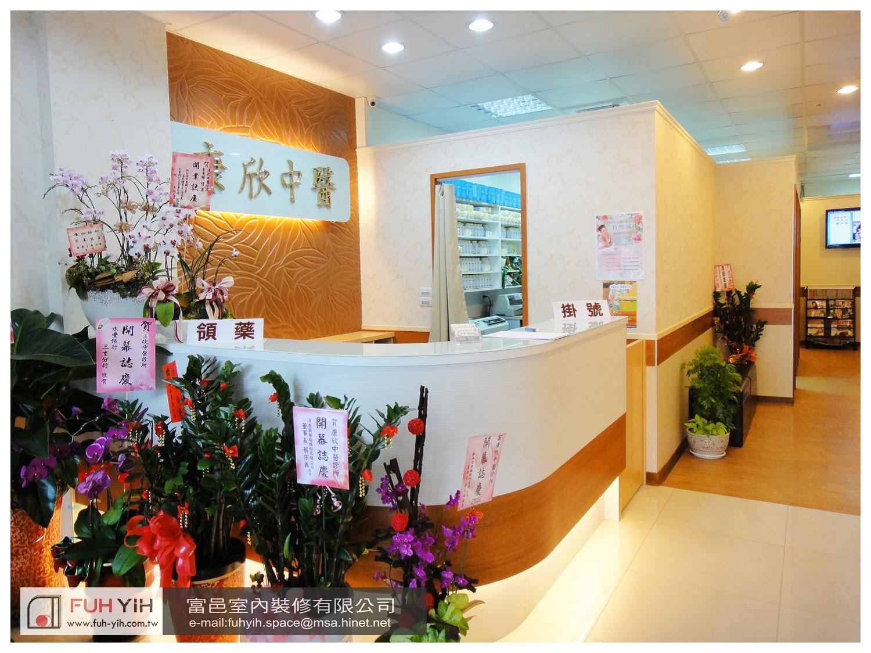 醫療空間設計 / 三重中醫診所   富邑室內裝修有限公司