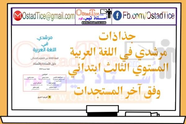 جذاذات مرشدي في اللغة العربية المستوى الثالث | جميع الوحدات